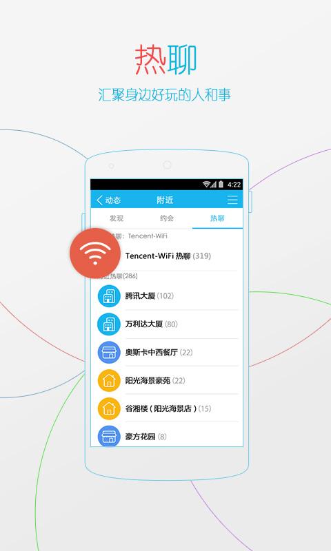 下载了腾讯QQ,却在手机屏幕上找不到,为什么呢