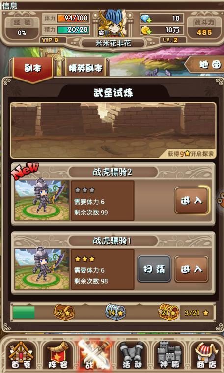 口袋女神 for Android V1.1.5 安卓版截图2