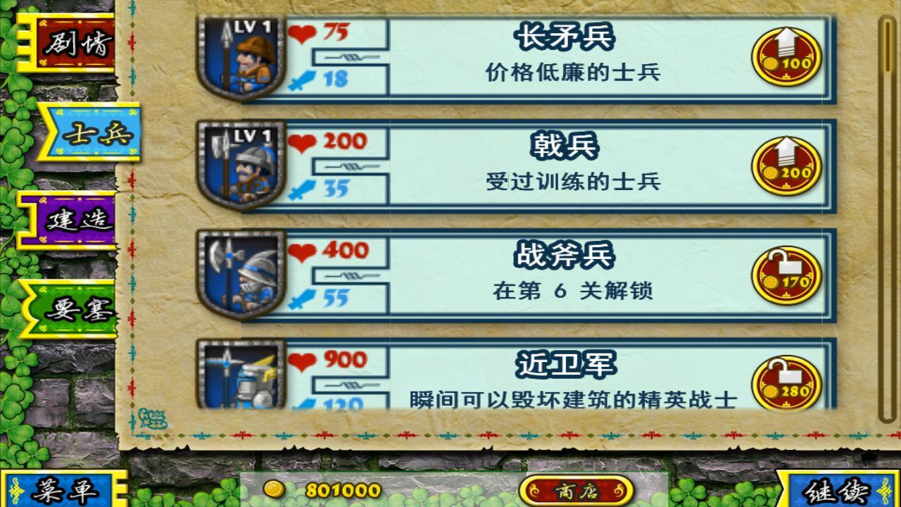 要塞围城 V3.2.1 无限金币版截图3