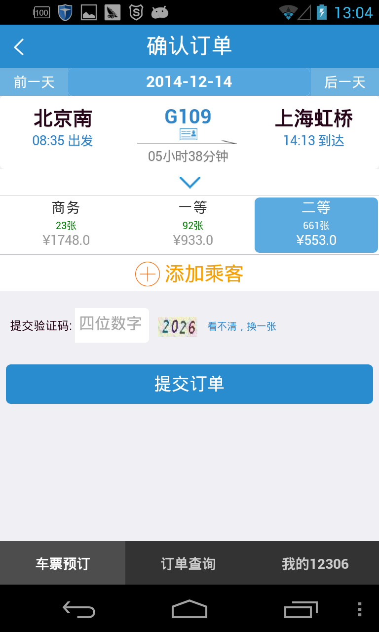 12306官方手机客户端 V2.1 官方安装版截图1