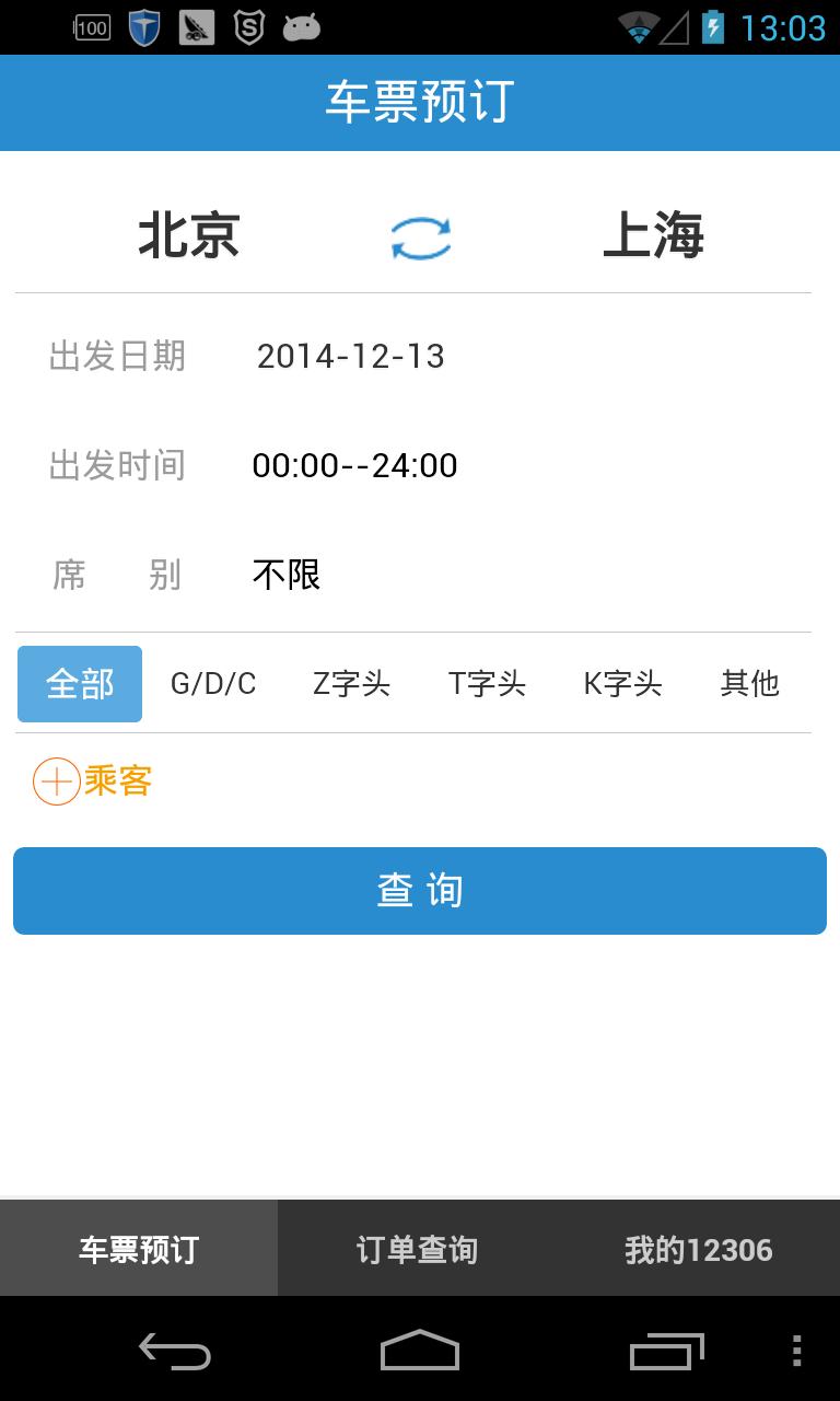 12306官方手机客户端 V2.1 官方安装版截图3