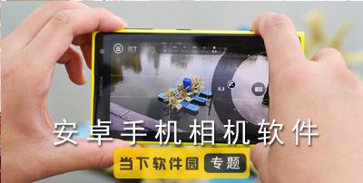 安卓手机相机软件