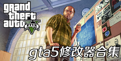 GTA5修改器