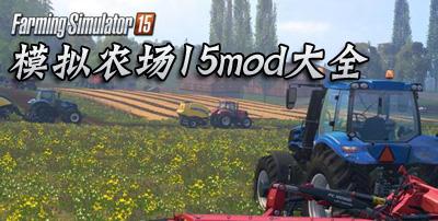 模拟农场15mod