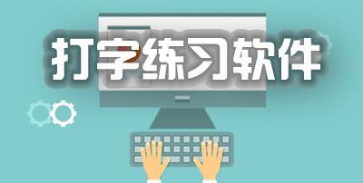 打字练习软件