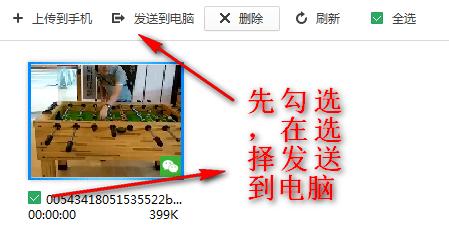 小视频导出界面2