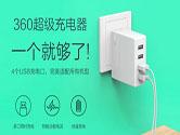 360超级充电器抢购价:39人民币!