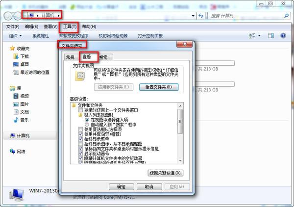 文件夹属性设置进入方法