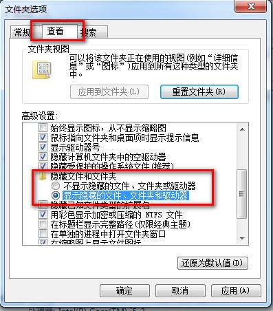 显示隐藏的文件、文件夹和驱动器