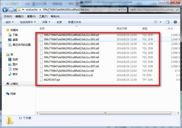 腾讯视频缓存存储位置