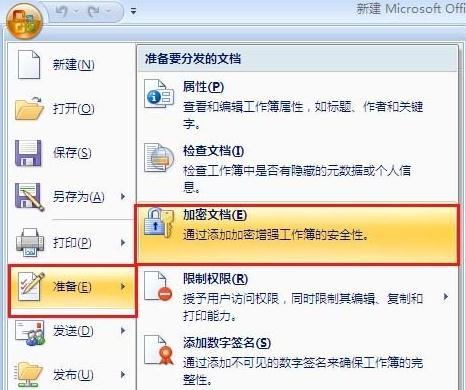 选择加密文档功能