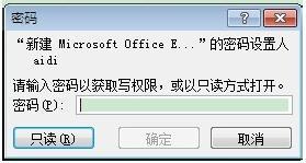 excel2007加密成功