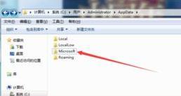 打开Microsoft文件夹
