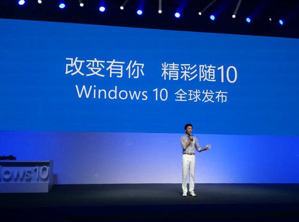 微软正式发布Windows 10
