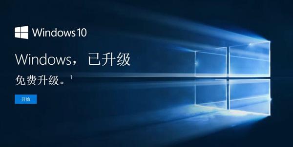 Windows 10 支持免费升级
