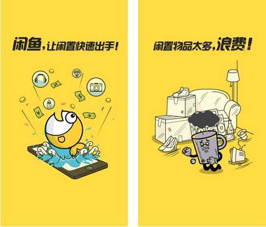 闲鱼淘宝二手交易app客户端官方下载 闲鱼apk手机版v2....