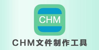CHM文件制作工具