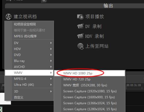 选择WMV格式中的1080高清模式