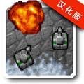 铁锈战争中文版 V1.0.0 安卓版