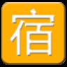 酒店通 V1.0.1 安卓版