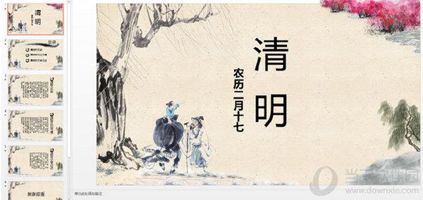 山水画背景清明节主题ppt 免费版