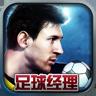 足球经理2016 V1.2.5 安卓版