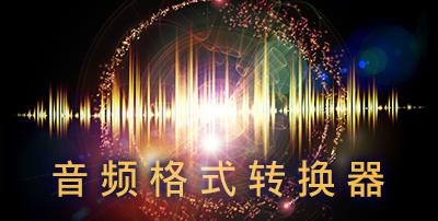 音频格式转换器