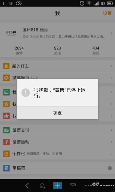 新浪微博手机版停止运行界面