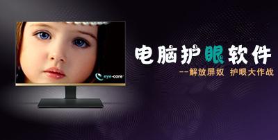 电脑护眼软件