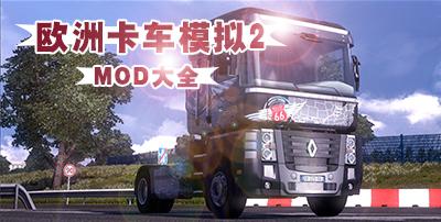 欧洲卡车模拟2mod