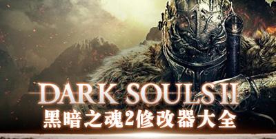黑暗之魂2修改器