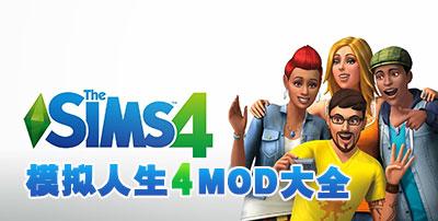 模拟人生4mod