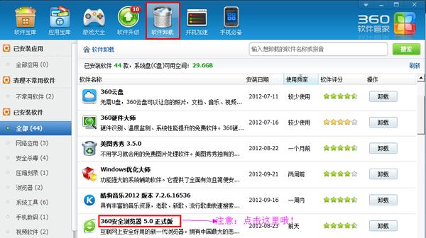 360瀏覽器卸載程序_360瀏覽器卸載程序