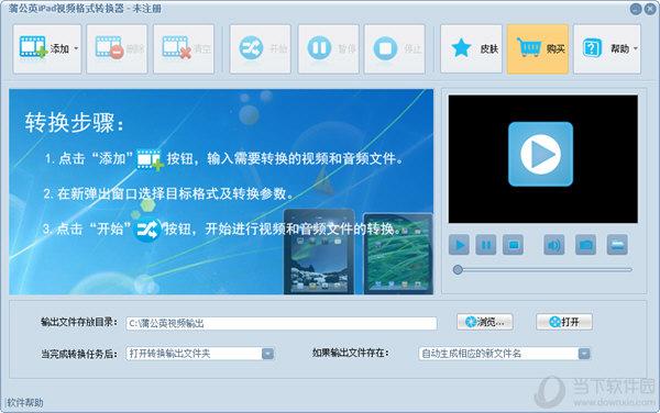 蒲公英iPad视频格式转换器是