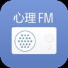 心理fm手机客户端 V4.2.1 安卓版
