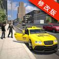 现代出租车破解版 V1.5 安卓版