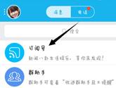 手机QQ订阅号怎么关注 手机QQ订阅号使用教程