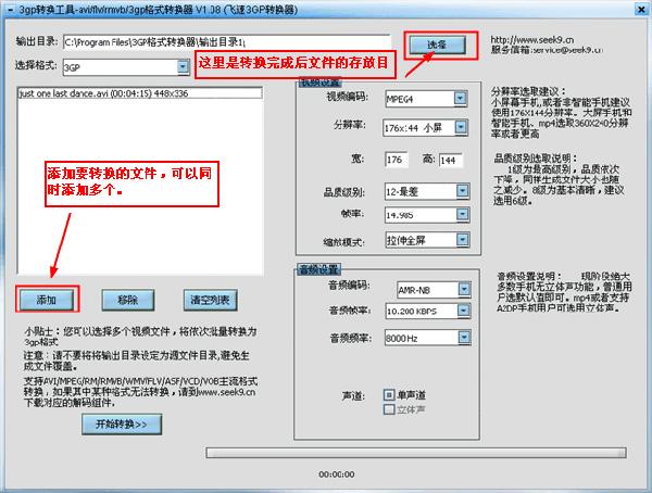 选择输出目录并添加视频文件