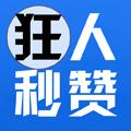狂人秒赞大师 V1.8.22 安卓版