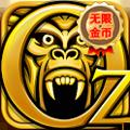 神庙逃亡魔境仙踪破解版 V1.0 安卓中文版