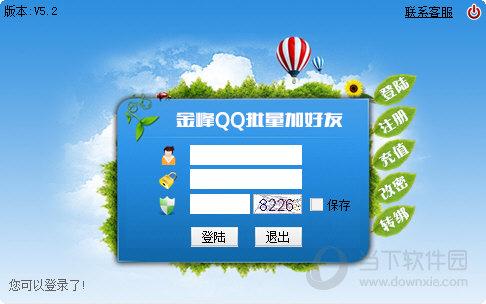 金峰QQ批量加好友