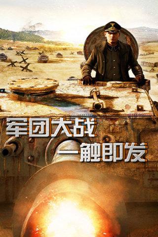 坦克大战红警帝国 V2.2.0.0 安卓版截图5