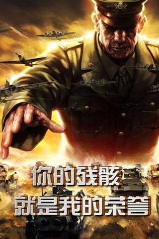 坦克大战红警帝国 V2.2.0.0 安卓版截图4