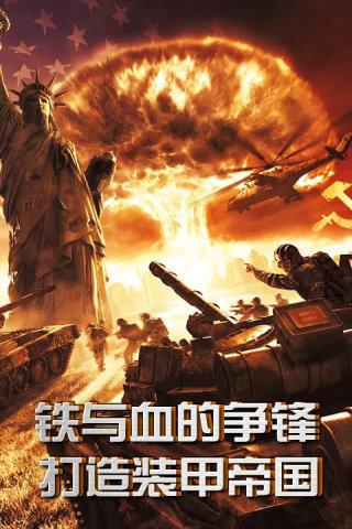 坦克大战红警帝国 V2.2.0.0 安卓版截图1