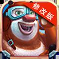 熊出没之空战英熊破解版 V1.0.1 安卓版