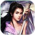 刀剑情缘破解版 V1.0 安卓版