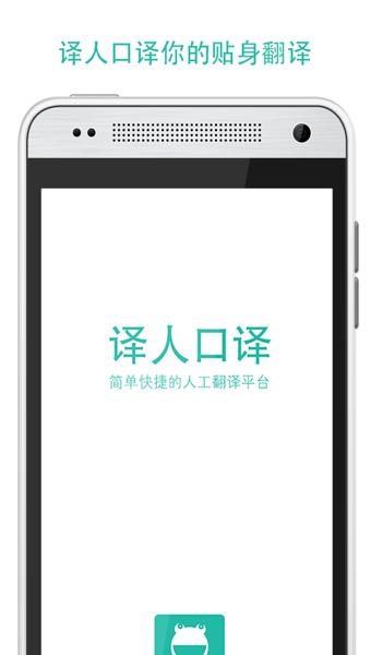 译人口译 V1.5.0 安卓版截图1