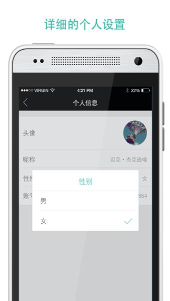 译人口译 V1.5.0 安卓版截图2
