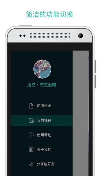 译人口译 V1.5.0 安卓版截图4