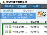 狸窝全能视频转换器快速清除视频 批量清除视频方法